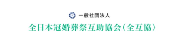 一般社団法人 全日本冠婚葬祭互助協会(前互協)